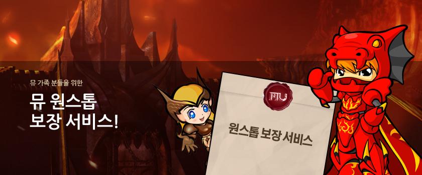 뮤 원스톱 보장 서비스
