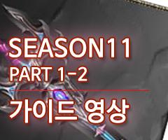 시즌 11 가이드 영상