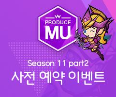 시즌 11-2 업데이트 사전예약