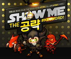 Show me the 공략