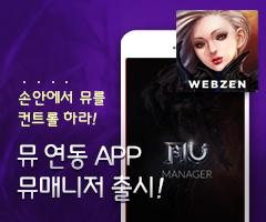 뮤 연동 APP 뮤매니저 오픈