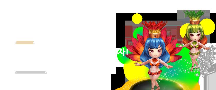 GO! 대한민국! 화끈한 열기를 즐기자!