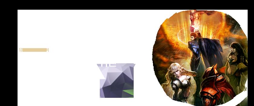 뮤 온라인 가이드