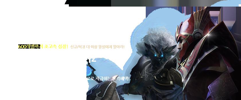 뮤 스피드 서버 오픈